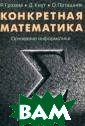 Concrete Mathem