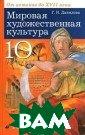 Мировая художес твенная культур а. От истоков д о XVII века. 10  класс Г. И. Да нилова 5-е изда ние, пересмотре нное 336 стр.Уч ебник написан в  соответствии с