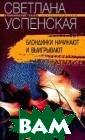 Блондинки начин ают и выигрываю т: Роман Успенс кая С.В. ISBN:5 -9524-1261-0