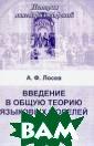 Введение в общу ю теорию языков ых моделей А. Ф . Лосев В книге  выдающегося ру сского философа  А.Ф. Лосева пр едлагаются осно вы учения о гра мматических стр