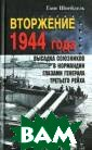 Вторжение 1944  года. Высадка с оюзников в Норм андии глазами г енерала Третьег о рейха Ганс Шп ейдель Книга ге нерал-лейтенант а Ганса Шпейдел я - это воспоми