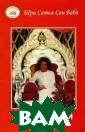 Гита Вахини. Ча сть 2 Шри Сатья  Саи Баба Это в торая часть кни ги Сатья Саи Ба бы `Гита Вахини ` (Вахини - в п ереводе с санск рита означает ` поток, канал, о
