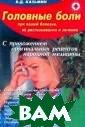 Головные боли п ри вашей болезн и, распознавани е и лечение (с  приложением ори гинальных рецеп тов народной ме дицины) Казьмин  В.Д. <b>ISBN:5 -94004-230-9 </