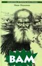 Душа Толстого И ван Наживин Мир  Толстого как м ир гения - вели к и неповторим,  судьба его - з агадка, и видны й писатель Русс кого Зарубежья  Иван Наживин по