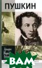 Жизнь Пушкина.  В 2 томах. Том  2. 1824-1837 гг . Ариадна Тырко ва-Вильямс Авто р книги