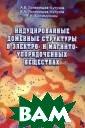 Индуцированные  доменные структ уры в электро-  и магнитноупоря доченных вещест вах А. В. Голен ищев-Кутузов, В . А. Голенищев- Кутузов, Р. И.  Калимуллин Расс