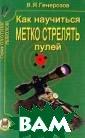 Как научиться м етко стрелять п улей: Справочни к Генерозов В.Я . ISBN:5-87624- 036-2