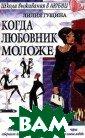Когда любовник  моложе Гущина Л . ISBN:5-17-028 135-8