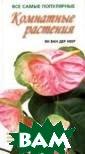 Комнатные расте ния Ян Ван дер  Неер В книге в  алфавитном поря дке приводится  описание 273 ко мнатных растени й. Краткое опис ание каждого ра стения, включаю