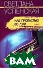 Над пропастью в о лжи. В 2 тома х. Том 2 Светла на Успенская Ма рине часто прих одится решать д овольно странны е проблемы. Вед ь она - офицер  по особым поруч