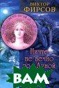 Ничто не вечно  под Луной. Втор ой характер жен щины Виктор Фир сов Эта книга о  характере женщ ины и о том, ка кую роль играет  в нем Луна. Пр оследив путь се