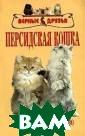 Персидская кошк а Н. Непомнящий  Книга доступно  и увлекательно  рассказывает о  самых популярн ых новоселах в  нашей стране -  персидских кошк ах. Несмотря на