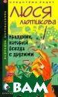Праздник, котор ый всегда с дру гими Лютикова Л . ISBN:5-9524-1 005-7