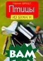 Птицы из бумаги : 15 летающих м оделей (пер. с  англ. Самсонова  П.А.) Шмидт Н.  ISBN:985-483-0 24-1
