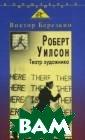 Роберт Уилсон.  Театр художника  Виктор Березки н Книга выдающе гося искусствов еда В.И.Березки на - первая мон ография на русс ком языке о худ ожнике-легенде