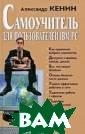 Самоучитель для  пользователей  IBM PC А. М. Ке нин В книге под робно описаны р азличные практи ческие аспекты  работы на компь ютере. Читатель  узнает о назна