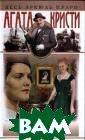 Свидание со сме ртью Кристи А.  (Вестмакотт М.)  ISBN:5-9524-13 39-0,5-9524-004 3-4
