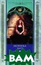 Соколиный замок  Моника Хит Пут ешествуя по Ирл андии молодая а мериканка Касса ндра Маги знако мится с известн ым промышленник ом и хозяином С околиного замка