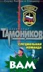 Специальная ком анда Тамоников  А.А. Специальна я команда
