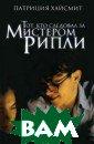 Тот, кто следов ал за мистером  Рипли Патриция  Хайсмит В четве ртом романе аме риканской писат ельницы Патрици и Хайсмит (1921  - 1995) о тала нтливом мистере