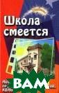 ����� �������:  ��������� ����� ��� ����������,  �����������, � ���� �������� � .�. ISBN:5-222- 05595-7,5-222-0 6963-�,5-222-09 751-�