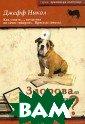 Здорова ли моя  собака? Джефф Н икол Книга амер иканского автор а содержит прос тые и разумные  советы, полезны е каждому любит елю собак. Ее п ривлекательная