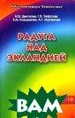 Радуга над экла ндией. Кипарис  -10 И. В. Цветк ова, Г. В. Заяр ская, Е. М. Кле мяшова, А. Г. М урашова Созданн ые авторами про граммы . ISBN:5 -93134-273-7