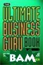The Ultimate Gu ru Book (Ultima te (Capstone))  Stuart Crainer  ISBN:1900961598