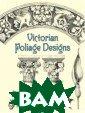Victorian Folia ge Designs (Dov er Pictorial Ar chive Series) J ames K. Colling  ISBN:048642742 0