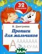 Прописи для мал ьчиков В. Дмитр иева Представля ем вашему внима нию прописи для  мальчиков. К и зданию прилагаю тся 32 наклейки  с изображением  животных. ISBN