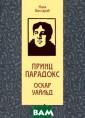 Принц Парадокс.  Оскар Уайльд М айя Бессараб Пр едставляем ваше му вниманию био графическое про изведение о жиз ни Окара Уайльд а.<b>ISBN:978-5 -904691-04-2 </