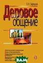 Деловое общение . В 2 томах. То м 2 Е. Н. Зарец кая Двухтомник  является первым  отечественным  учебником по де ловому общению  - новой учебной  дисциплине, ст