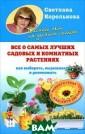 Все о самых луч ших садовых и к омнатных растен иях Светлана Ко ролькова Книга  расскажет о том , чем руководст воваться при вы боре и сочетани и садовых и ком
