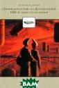 `Дирежаблестрой ` на Долгопрудн ой. 1934-й, оди н год из жизни  Алексей Белокры с Эта книга об  уникальном сове тском предприят ии, занимавшемс я производством