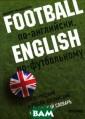 Football ��-��� ������, English  �� ����������� . ���������-��� ���� � ������-� ��������� ����� ����� ������� � ������� ������� ����� ��������  ���������� ����