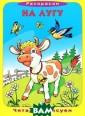 На лугу. Читаем  и рисуем А. Тр офимова Раскрас ка - одно из са мых любимых зан ятий для детей!  Она позволяет  ребенку, пока е ще не умеющему  хорошо рисовать