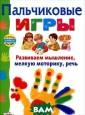 Пальчиковые игр ы. Развиваем мы шление, мелкую  моторику, речь  Е. Шарикова Эта  чудесная книжк а предназначена  для занятий с  самыми маленьки ми детьми. На е