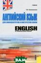 Английский язык  для университе тов и институто в связи Т. В. К ожевникова Расс читан на 170 ау диторных часов  и предназначен  для работы на 1 -2 курсах всех