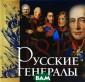 Русские генерал ы 1812 года Я.  Н. Нерсесов Кни га, которую вы  держите в руках , посвящена наи более знамениты м русским полко водцам начала X IX столетия. Те
