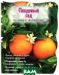 Плодовый сад на  вашем подоконн ике Н. Власова  Каждый знает, ч то фрукты, прип равы и овощи, в ыращенные своим и руками, полез ней и вкуснее п риобретенных в