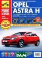 Opel Astra. Рук оводство по экс плуатации, техн ическому обслуж иванию и ремонт у С. А. Расюк,  С. Н. Погребной  Предлагаем ваш ему вниманию ру ководство по ре