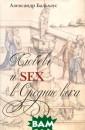 Любовь и Sex в  Средние века Ал ександр Бальхау с Средневековье  - эпоха контра стов, противоре чий и больших п еремен. Но что  думали и как чу вствовали люди,