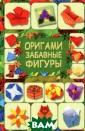 Оригами. Забавн ые фигуры Г. В.  Кириченко Ориг ами - это искус ство складывани я бумаги в виде  замысловатых ф игурок. Оно воз никло в Китае,  где была изобре