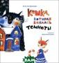 Кошка, которая  боялась темноты  Анна Трофимова  В эту книжечку  вошли 2 сказки , которые обяза тельно понравят ся детям за их  искренность и д оброту, а взрос