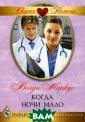 Когда ночи мало  Венди Маркус У  медицинской се стры Эдисон Фор шей - молодой и  красивой девуш ки - есть завет ная мечта. Она  хочет иметь сем ью: хорошего до
