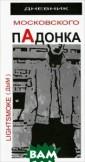 Дневник московс кого пАдонка Li ghtSmoke (Дым)  Эта книга - взр ыв, книга - эпа таж, книга - от кровение. Главн ого персонажа м ожно было бы на звать `героем н