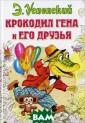 Крокодил Гена и  его друзья Э.  Успенский Однаж ды одинокий кро кодил Гена реши л изменить свою  жизнь! Он пове сил объявление  о поиске друзей  и с тех пор ни