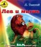 Лев и мышь Л. Т олстой В серию  книг вошли лучш ие произведения  классиков русс кой литературы  для старших дош кольников и мла дших школьников . Замечательные