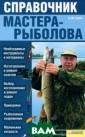 Справочник маст ера-рыболова А.  Ю. Галич В кни ге раскрываются  секреты успешн ой рыбной ловли . Автор делится  знаниями о том , как подготови ть снасти, прим