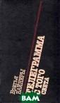 Евгений Замятин . Собрание сочи нений в 5 томах . Том 1. Уездно е Е. И. Замятин  В первый том п ервого посмертн ого наиболее по лного Собрания  сочинений, изда
